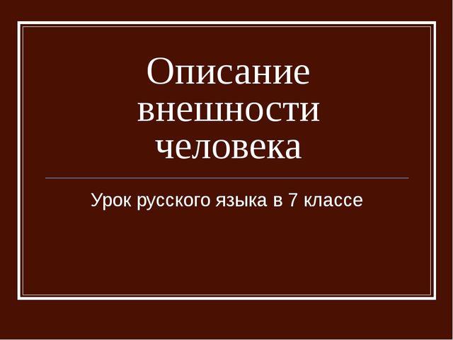 Описание внешности человека Урок русского языка в 7 классе