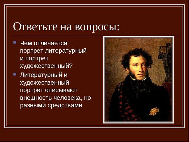 Ответьте на вопросы: Чем отличается портрет литературный и портрет художестве...