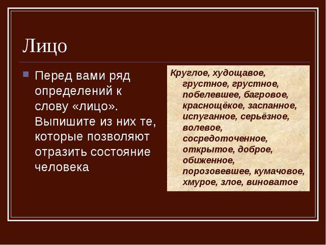 Лицо Перед вами ряд определений к слову «лицо». Выпишите из них те, которые п...