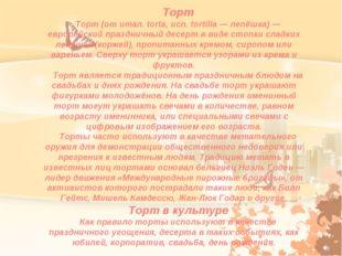 Торт Торт (от итал. torta, исп. tortilla — лепёшка) — европейский праздничный