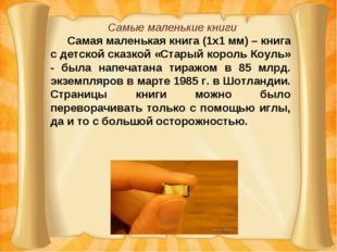 Самые маленькие книги Самая маленькая книга (1х1 мм) – книга с детской сказко