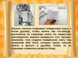 Обычно сначала открывают поваренную книгу, а потом духовку, чтобы запечь там