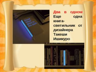 Два в одном Еще одна книга-светильник от дизайнера Такеши Ишикуро