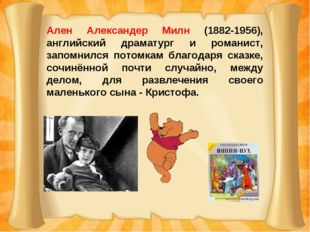 Ален Александер Милн (1882-1956), английский драматург и романист, запомнился