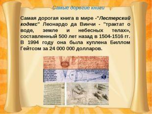 """Самые дорогие книги Самая дорогая книга в мире -""""Лестерский кодекс"""" Леонардо"""