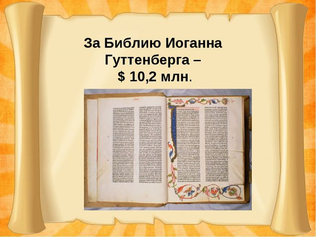 За Библию Иоганна Гуттенберга – $ 10,2 млн.