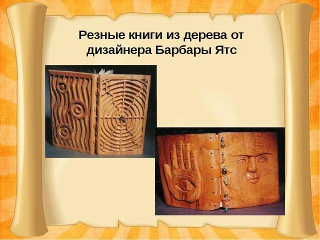 Резные книги из дерева от дизайнера Барбары Ятс