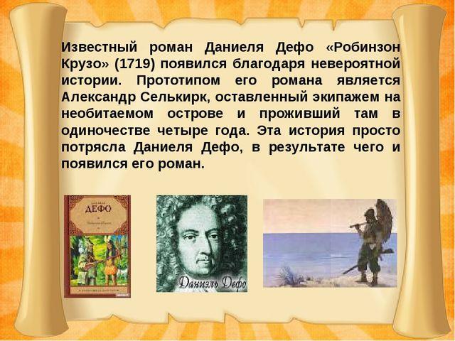 Известный роман Даниеля Дефо «Робинзон Крузо» (1719) появился благодаря невер...