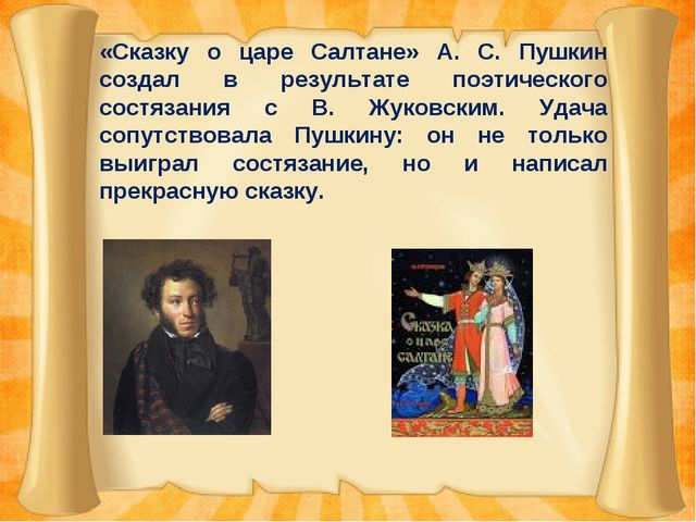 «Сказку о царе Салтане» А. С. Пушкин создал в результате поэтического состяза...