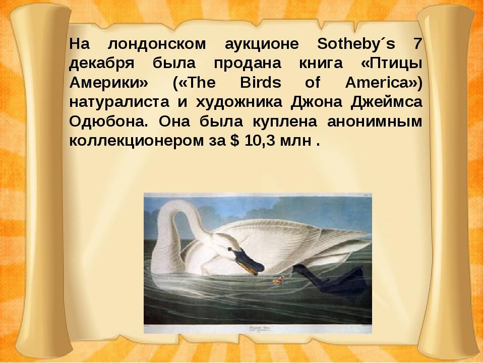 На лондонском аукционе Sotheby´s 7 декабря была продана книга «Птицы Америки»...