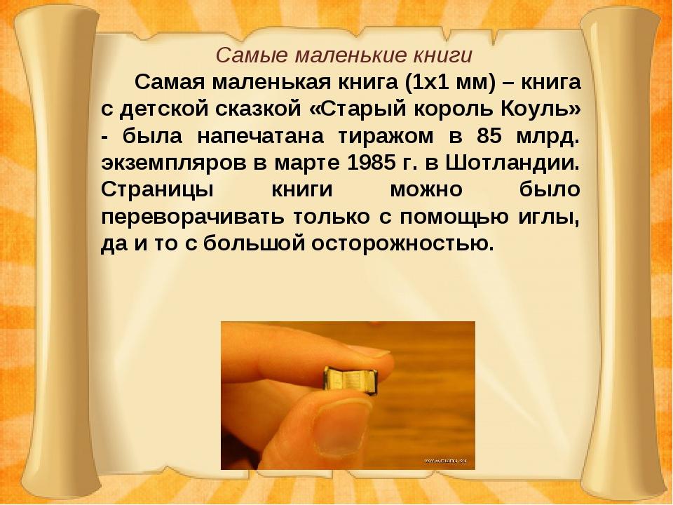 Самые маленькие книги Самая маленькая книга (1х1 мм) – книга с детской сказко...