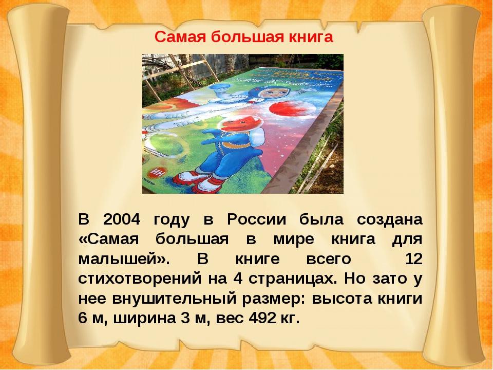 Самая большая книга В 2004 году в России была создана «Самая большая в мире к...