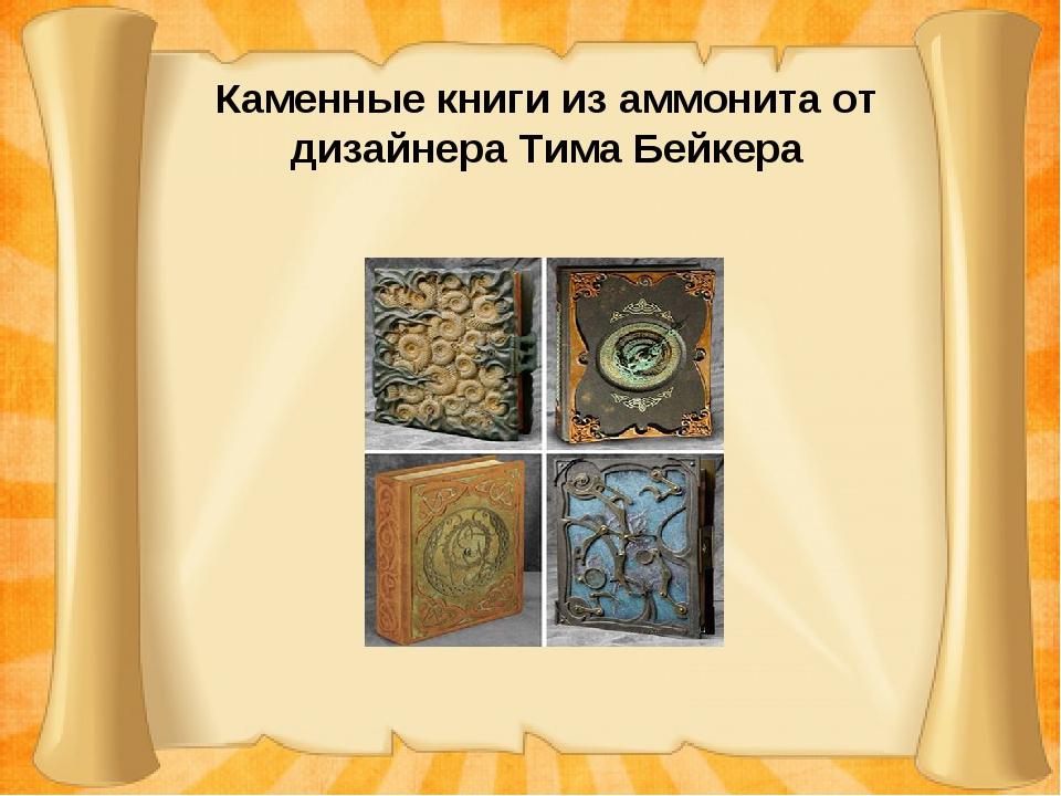 Каменные книги из аммонита от дизайнера Тима Бейкера