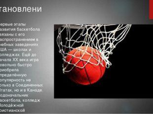 Становление Первые этапы развития баскетбола связаны с его распространением в
