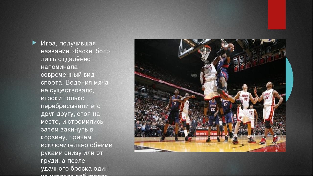 Игра, получившая название «баскетбол», лишь отдалённо напоминала современный...