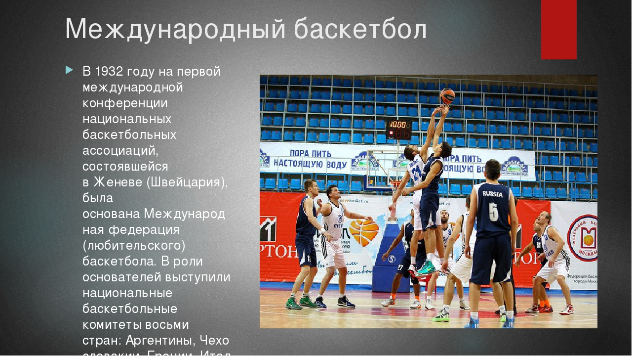Международный баскетбол В1932 годуна первой международной конференции нацио...