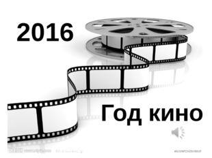 2016 Год кино
