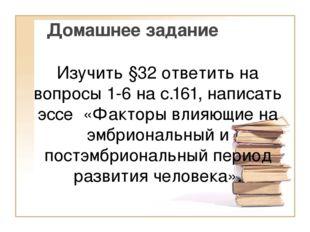 Изучить §32 ответить на вопросы 1-6 на с.161, написать эссе «Факторы влияющие