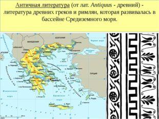 Античнаялитература(отлат.Antiquus- древний)- литература древнихгреков