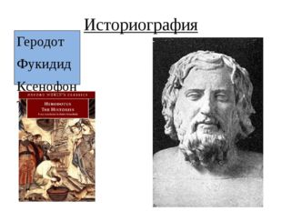 Историография Геродот Фукидид Ксенофонт