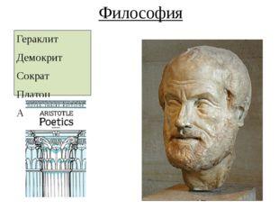 Философия Гераклит Демокрит Сократ Платон Аристотель