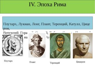 IV. Эпоха Рима Плутарх,Лукиан,Лонг,Плавт,Теренций,Катулл,Цицерон, Верги