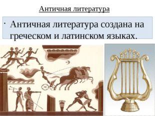 Античная литература Античная литература создана на греческом и латинском язык