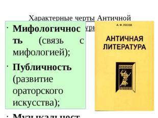 Характерные черты Античной литературы: Мифологичность (связь с мифологией); П