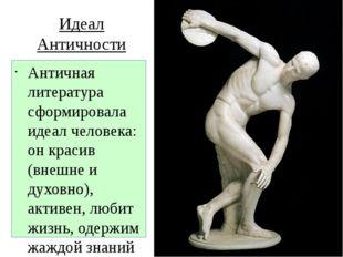 Идеал Античности Античная литература сформировала идеал человека: он красив (