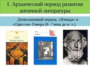 I. Архаический период развития античной литературы Дописьменный период. «Илиа