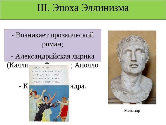 III. Эпоха Эллинизма - Возникает прозаический роман; - Александрийская лирика...