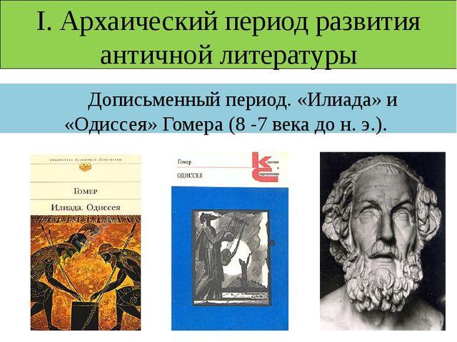 I. Архаический период развития античной литературы Дописьменный период. «Илиа...