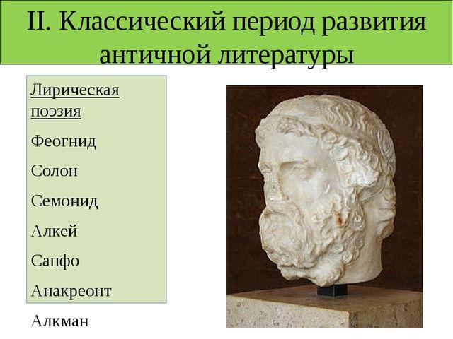 II. Классический период развития античной литературы Лирическая поэзия Феогни...