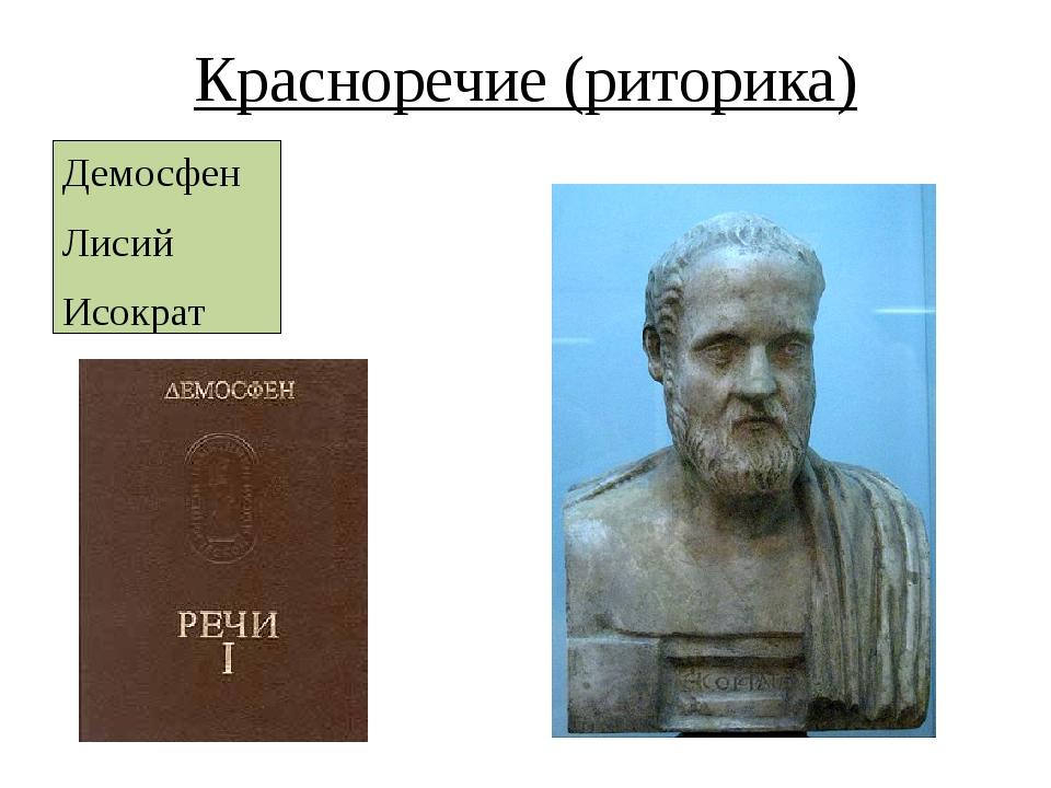 Красноречие (риторика) Демосфен Лисий Исократ