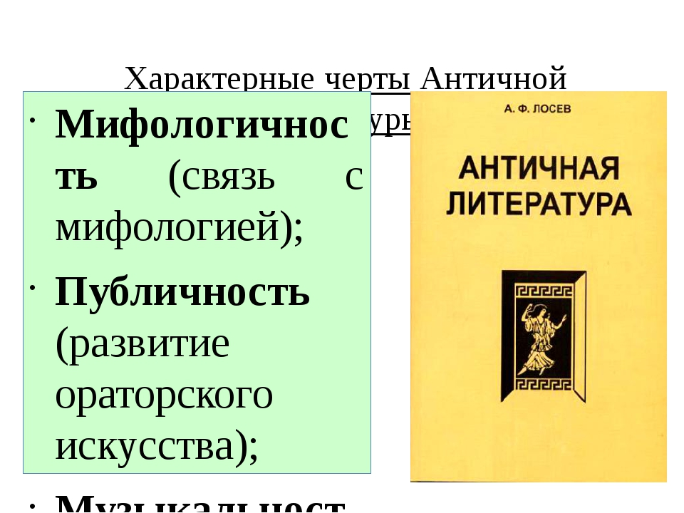 Характерные черты Античной литературы: Мифологичность (связь с мифологией); П...