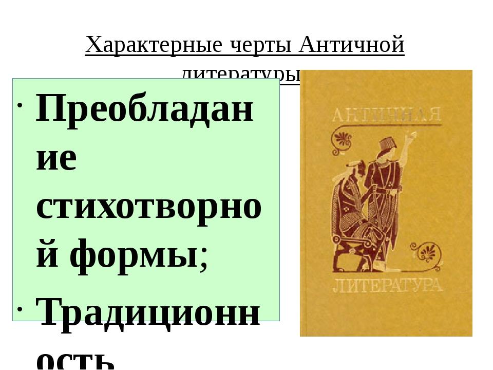 Характерные черты Античной литературы: Преобладание стихотворной формы; Тради...