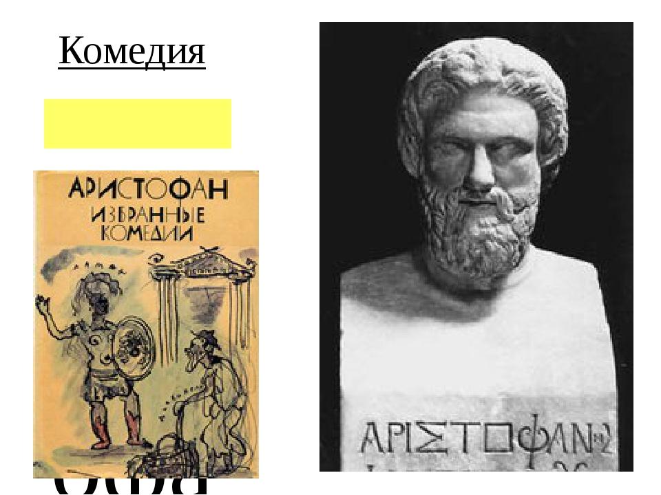 Комедия Аристофан