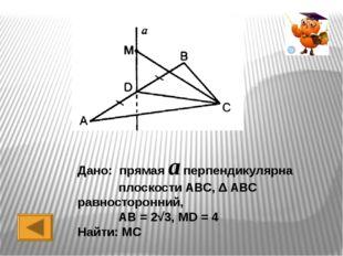 Дано: прямая a перпендикулярна плоскости АВС, т.О – центр окружности, описанн