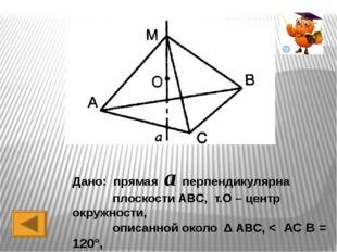 Дано: прямая a перпендикулярна плоскости АВС, Найти: МВ