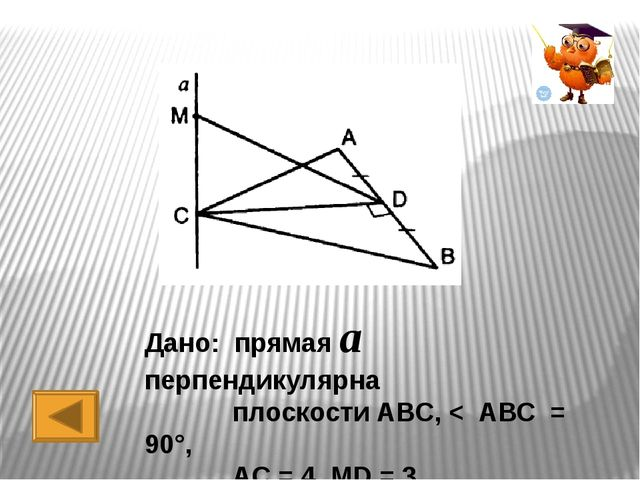 Дано: прямая a перпендикулярна плоскости АВС, Δ АВС равносторонний, АВ = 4√3...