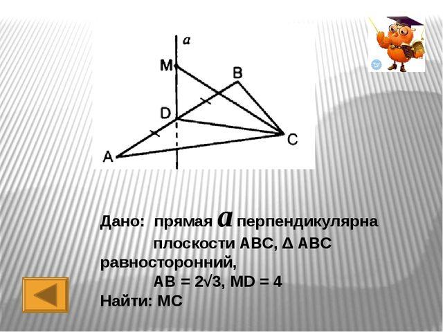 Дано: прямая a перпендикулярна плоскости АВС, т.О – центр окружности, описанн...