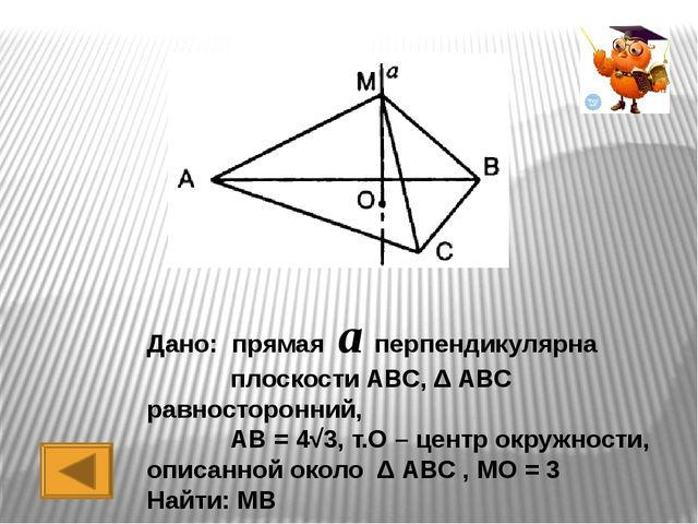 Дано: прямая a перпендикулярна плоскости АВС, АВСD – прямоугольник, MD = 8 На...