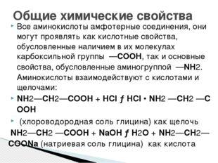 Все аминокислоты амфотерные соединения, они могут проявлять как кислотные сво