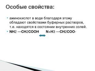 аминокислот в воде благодаря этому обладают свойствами буферных растворов, т.