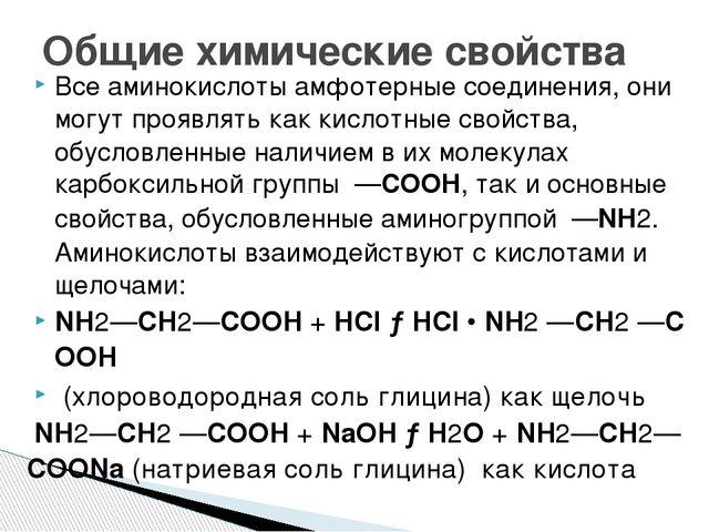 Все аминокислоты амфотерные соединения, они могут проявлять как кислотные сво...