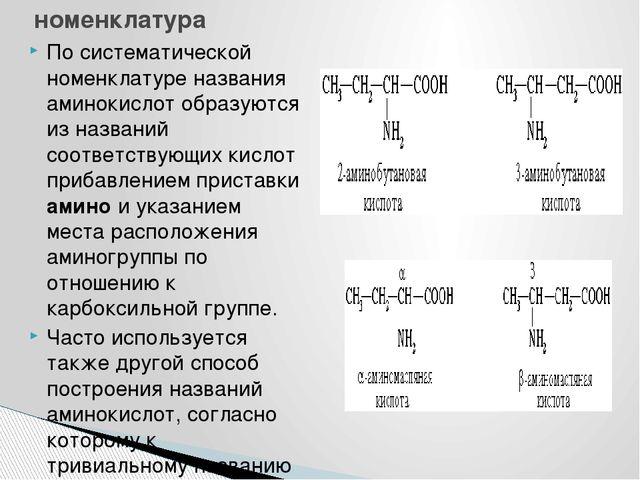 По систематической номенклатуре названия аминокислот образуются из названий с...