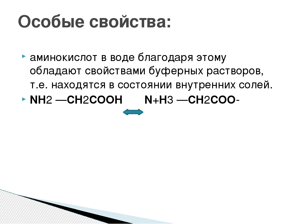 аминокислот в воде благодаря этому обладают свойствами буферных растворов, т....