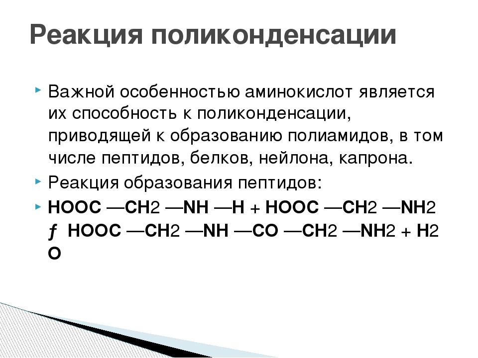 Важной особенностью аминокислот является их способность к поликонденсации, пр...