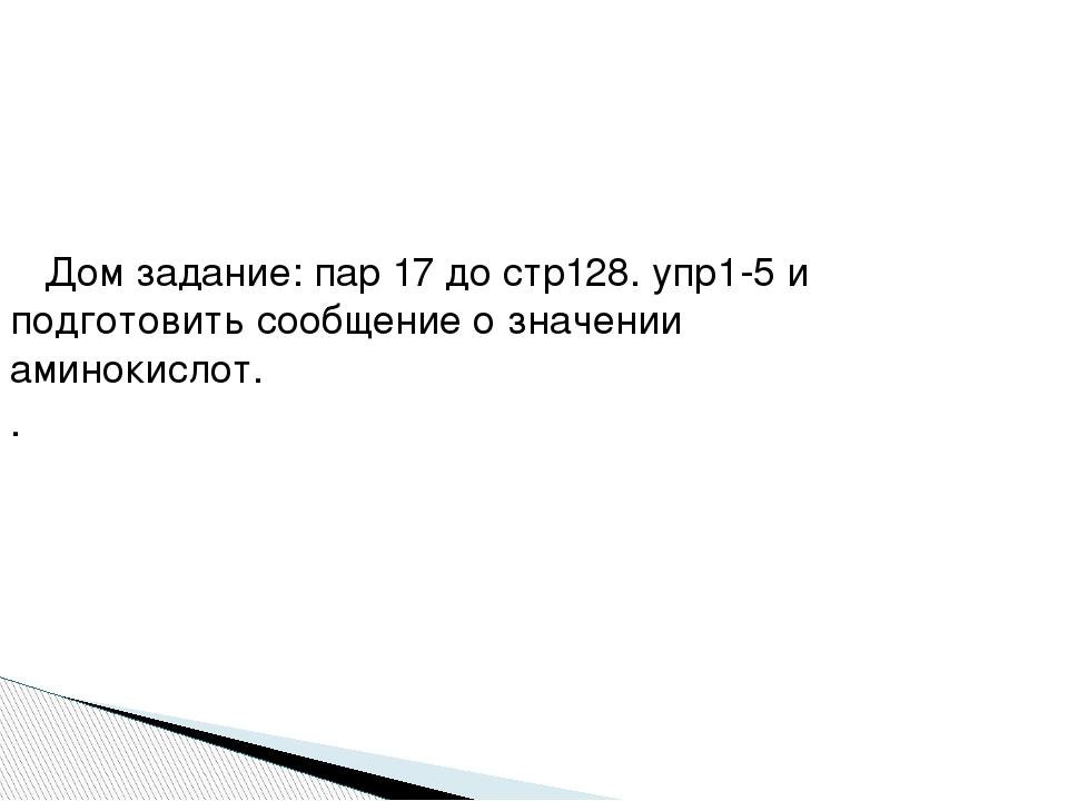 Дом задание: пар 17 до стр128. упр1-5 и подготовить сообщение о значении ами...