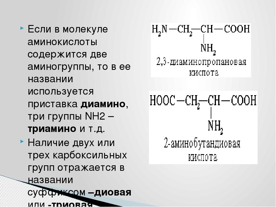 Если в молекуле аминокислоты содержится две аминогруппы, то в ее названии исп...